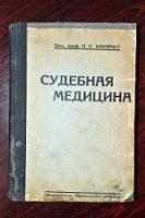 Останнє прижиттєве видання М. С. Бокаріуса