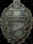 Вітаємо з почесним званням України!