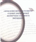 «Проблемні питання розвитку судової лінгвістичної експертизи та шляхи їх вирішення»