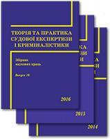 Продовжено термін подання матеріалів у збірник наукових праць «Теорія та практика судової експертизи і криміналістики»