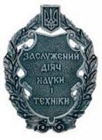 Вітаємо з присвоєнням почесного звання «Заслужений діяч науки і техніки»!