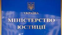 20 грудня 2018 року в Міністерстві юстиції України відбулося засідання Президії Науково-консультативної та методичної ради з проблем судової експертизи при Міністерстві юстиції України