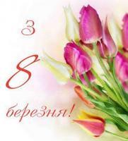 Щиро вітаємо з 8 березня!