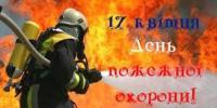 Щиро вітаємо професіоналів із професійним святом – Днем пожежної охорони!