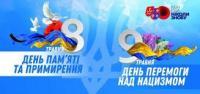 Привітання із Днем пам'яті та примирення та з Днем перемоги над нацизмом у Другій світовій війні!