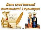 Щиро вітаємо з Днем слов'янської писемності й культури!