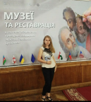Участь у Міжнародній науково-практичній конференції