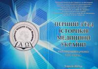 Участь співробітників ХНДІСЕ у з'їзді істориків медицини України