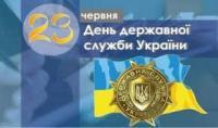 Вітання з Днем державної служби України