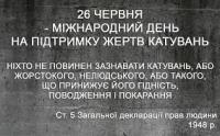 Міжнародний день ООН на підтримку жертв катувань