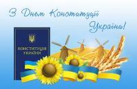 Щиро вітаємо Вас із державним святом – Днем Конституції України!