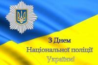 Щиро вітаємо працівників Національної поліції України, ветеранів правоохоронних органів  з професійним святом!
