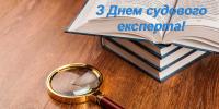 Вітаю з Днем судового експерта України!