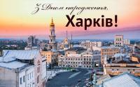 Щирі вітання з Днем міста та Днем Визволення Харкова!