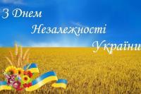 Щирі вітання з Днем Незалежності України!