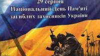 День пам'яті загиблих захисників України: соняхи скорботи