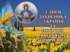 Щиро вітаю з Днем захисника України!