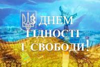День гідності та свободи України