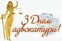 День адвокатури України