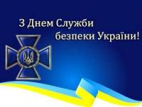 Вітаємо з днем Служби безпеки України!