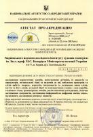 Харківським науково-дослідним інститутом судових експертиз ім. Засл. проф. М. С. Бокаріуса отримано оновлений Атестат про акредитацію відповідно до вимог ДСТУ EN ISO/IEC 17025:2017