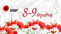 Вшановуємо День пам'яті та примирення та День перемоги над нацизмом у Другій світовій війні!