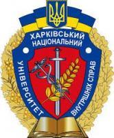 Харківський національний університет внутрішніх справ запрошує до навчання!