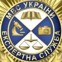 20 червня відзначає своє професійне свято Експертна служба МВС України!