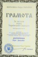 Вітаємо з нагородою від Верховної Ради України