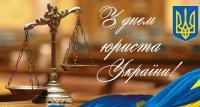 З Днем юриста України!