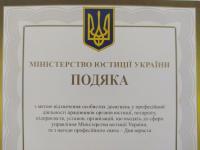Нагороджено подяками Міністерства юстиції України