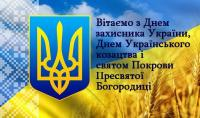 Три славетних свята — День захисника України, День українського козацтва та Покрови Пресвятої Богородиці!