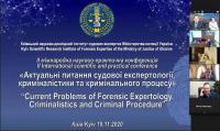Відбулася ІІ Міжнародна науково-практична конференція «Актуальні питання судової експертології, криміналістики та кримінального процесу»