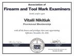 Віталій Нікітюк став членом Асоціації експертів з ідентифікації вогнепальної зброї та інструментів (AFTE, USA)