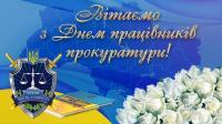 День працівників прокуратури України