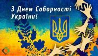 22 січня — День Соборності України