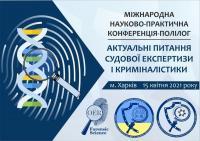 Міжнародна науково-практична конференція-полілог «Актуальні питання судової експертизи і криміналістики»