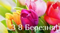 Вітаємо з прийдешнім 8 Березня!