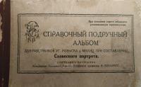 Поповнення фондів Кабінет-музею