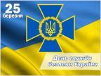 Вітаємо працівників Служби безпеки України з професійним святом!