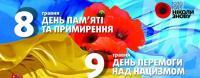 8-9 травня Україна вшановуємо День пам'яті та примирення та День перемоги над нацизмом у Другій світовій війні