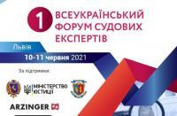 І Всеукраїнський форум судових експертів у Львові