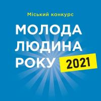 Молода людина року 2021