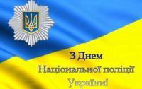4 липня — День Національної поліції України