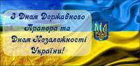 Щиро вітаємо з Днем Державного Прапора та Днем Незалежності України!