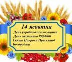 Щиро вітаємо із Днем захисників і захисниць України, Днем українського козацтва та святом Покрови Пресвятої Богородиці!